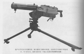 """Three-Tens"", a Chinese copy of Browning M1919"