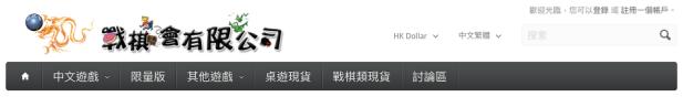 Screenshot_2018-12-29 戰棋類現貨