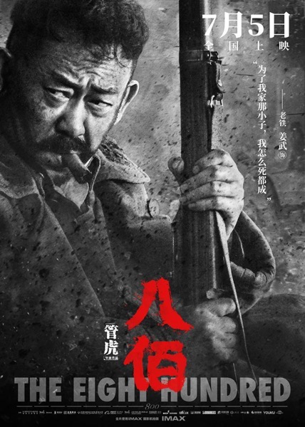 Zhang Yimou s The Eight Hundred movie